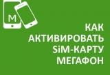 Как активировать SIM-карту от МегаФона сами: команды, инструкции