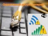 Ограниченный доступ к интернету - Что делать?