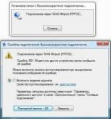 """Почему возникает при подключении к интернету 651 ошибка (""""Ростелеком"""")?"""